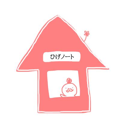 ひげノート